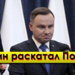 Польша проглотила «свинью»: Почему Путин «наехал» на Польшу